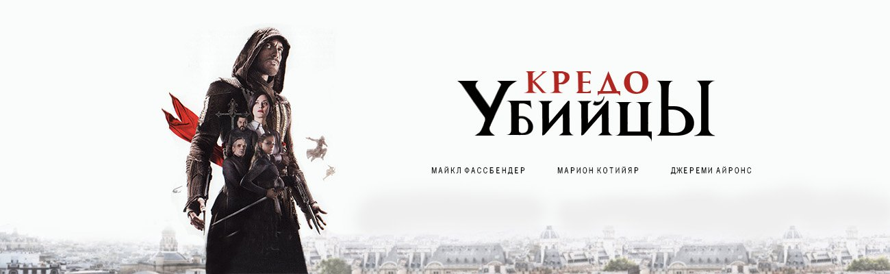 Кредо убийцы / Assassin's Creed